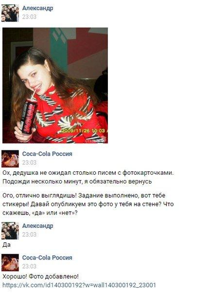 Чат-бот Coca-Cola в«ВКонтакте» непротив пива иDoritos