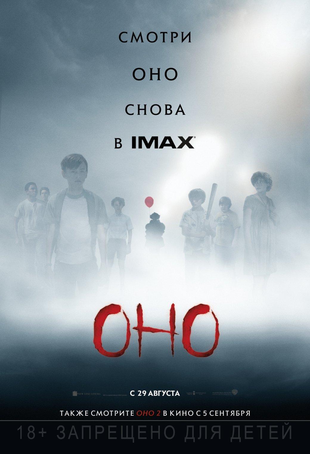 «Оно» вернется вроссийские кинотеатры IMAX впреддверии выхода второй части