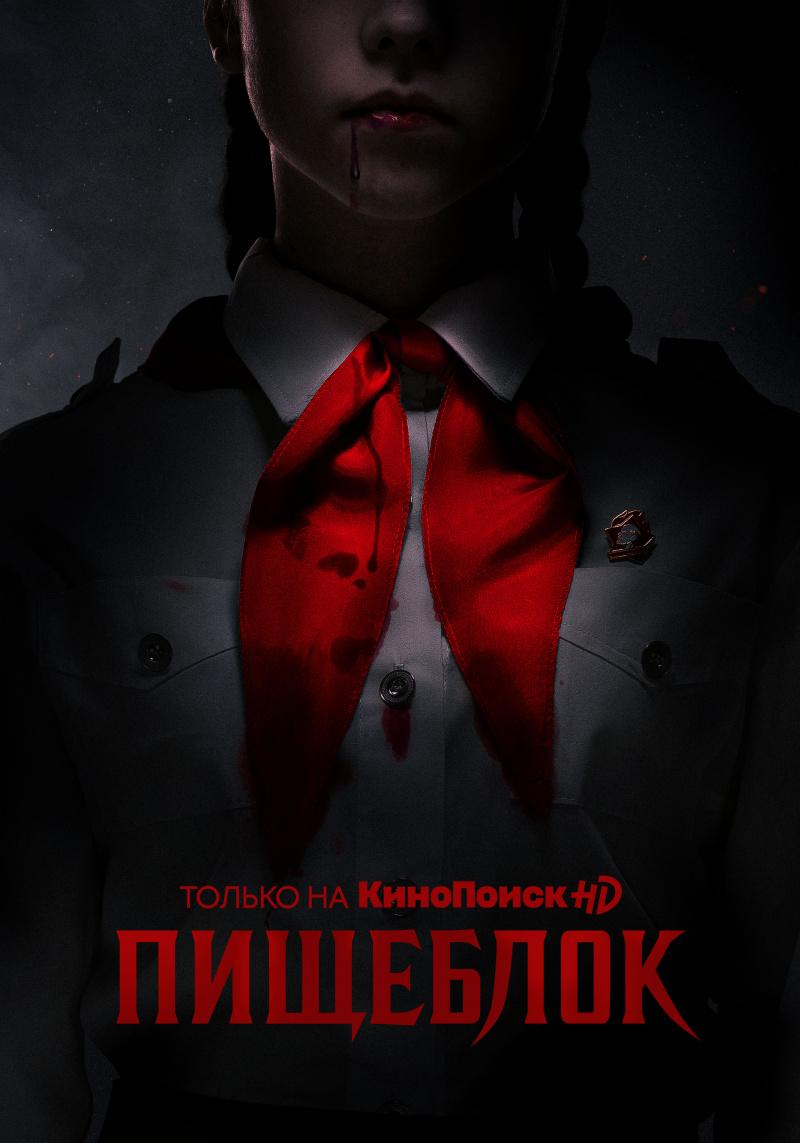 Вышел трейлер сериала «Пищеблок» про пионеров-вампиров пороману Алексея Иванова