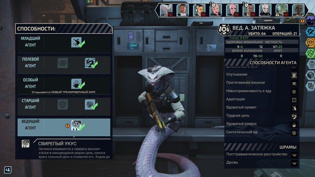 Рецензия на XCOM: Chimera Squad