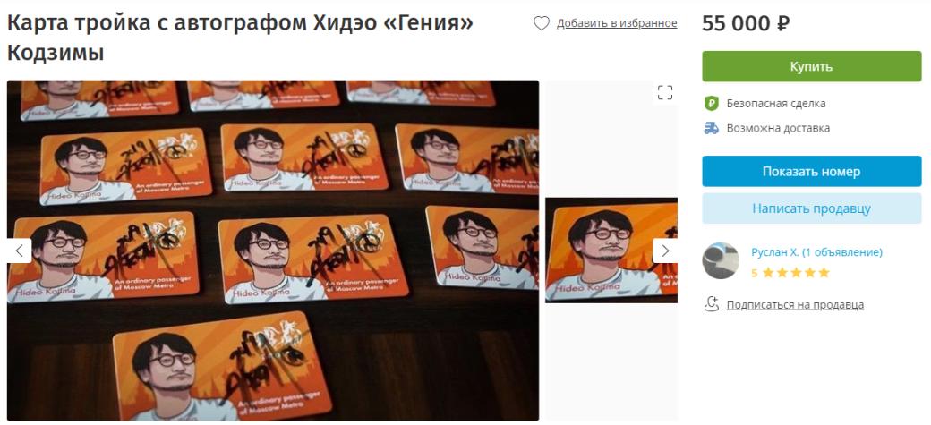Винтернете продают карту «Тройка» савтографом Кодзимы. Всего за55 тысяч рублей