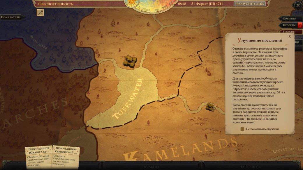 Рецензия на Pathfinder: Kingmaker
