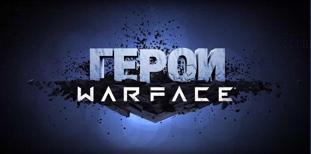 У проекта «Герои Warface» стартовал второй сезон