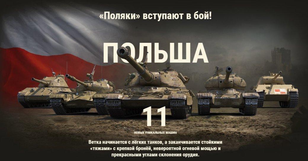 Пора вернуться в танки? В World of Tanks выходит обновление 1.1