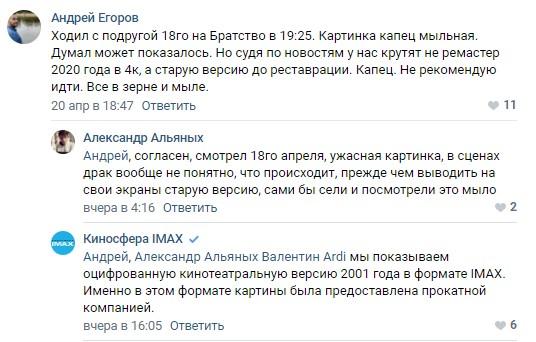 Официально: в российском прокате «Властелина колец» показали старую версию фильма