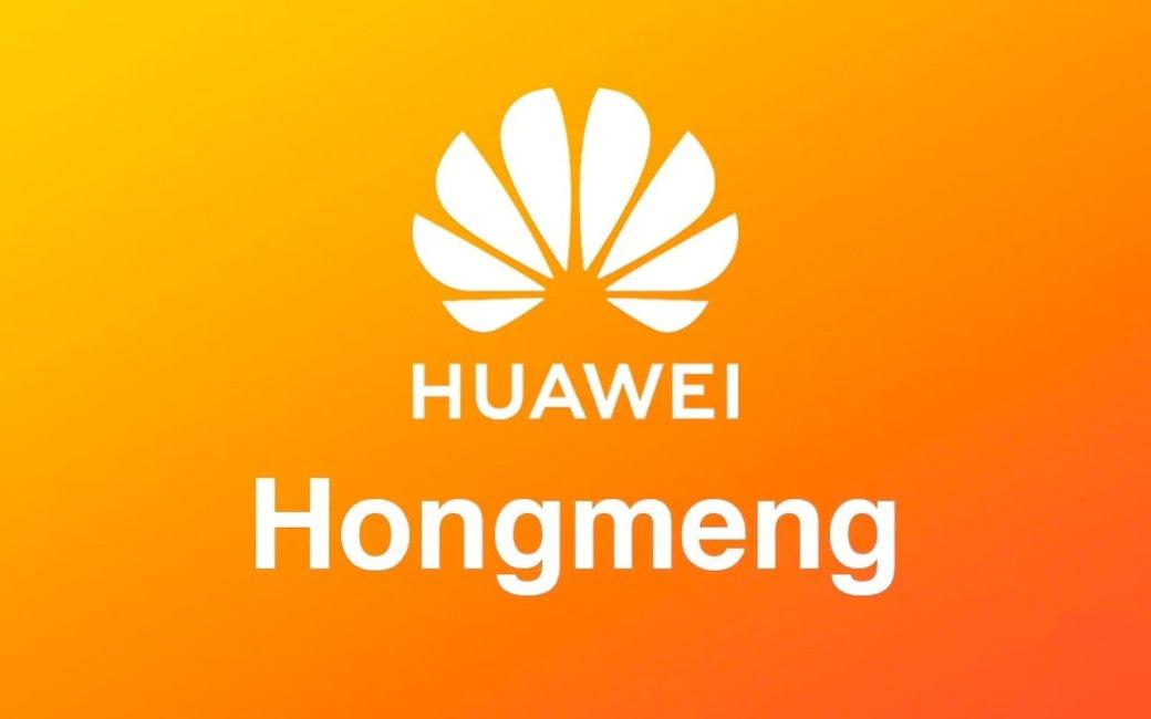 Собственная ОС от Huawei сначала появится на телевизорах компании