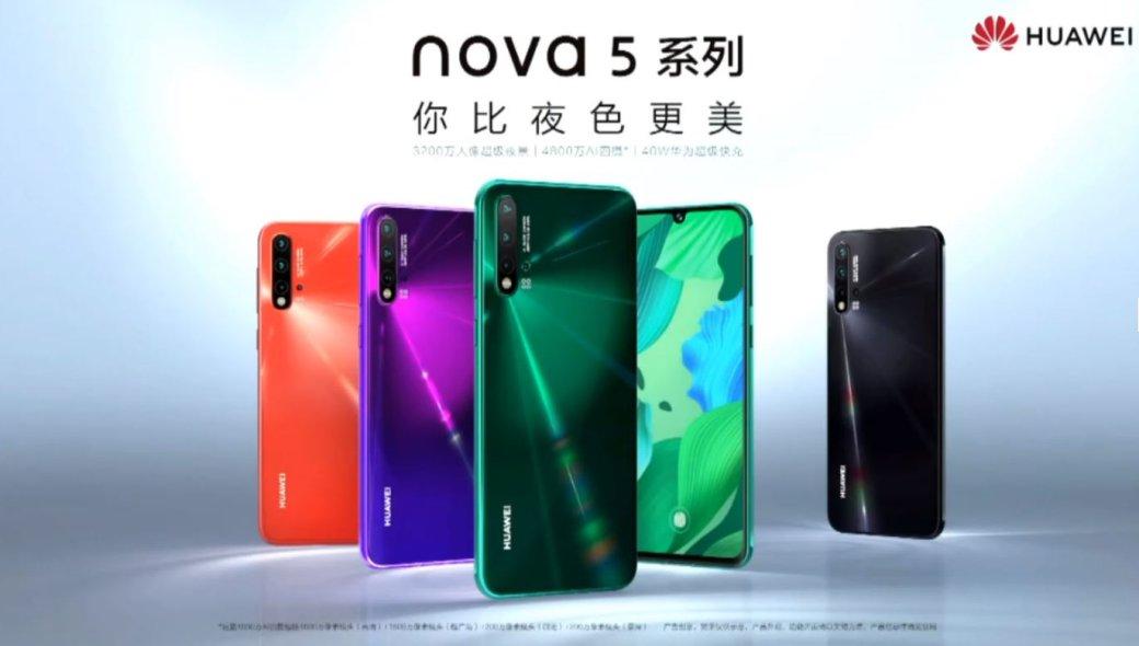 Huawei представила Nova5, Nova5 Pro иNova5i: трио пятикамерных новинок