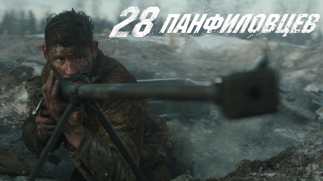 «28 панфиловцев» можно будет посмотреть наПервом канале 9мая