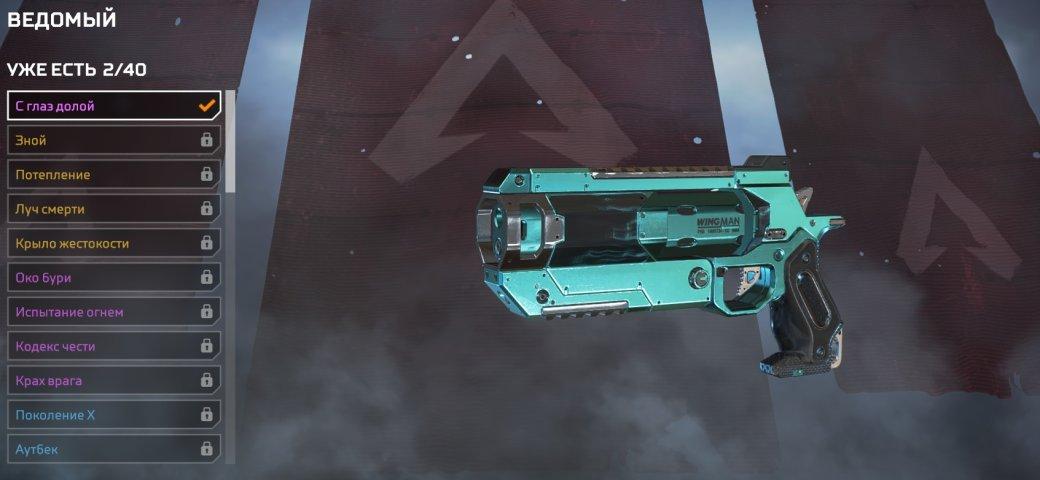 Лучшее оружие вApex Legends