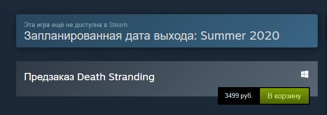 ПК-версия Death Stranding не будет эксклюзивом EGS. Игру уже можно предзаказать в Steam