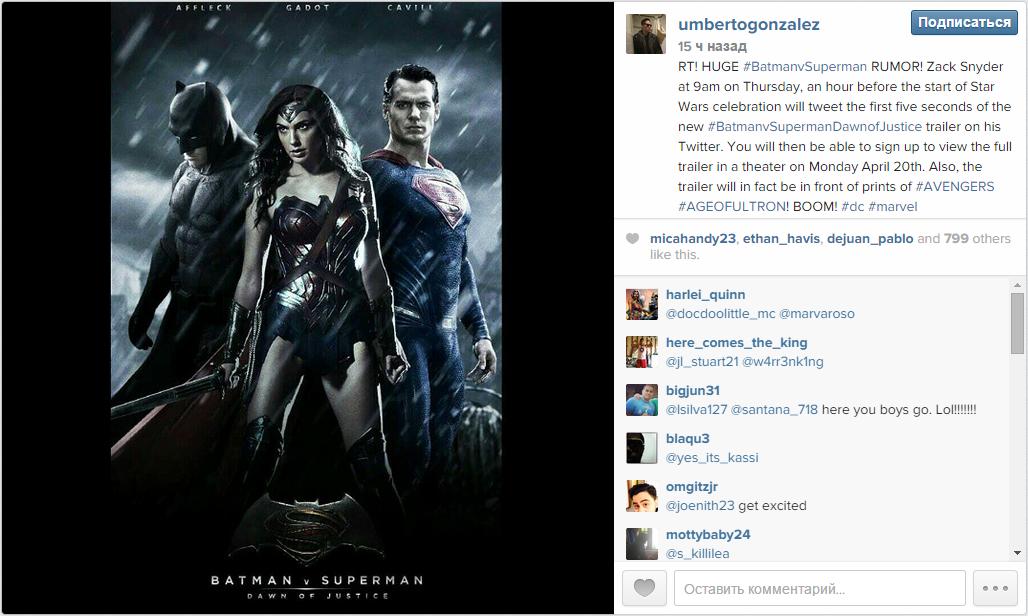 Слух: трейлер «Бэтмена против Супермена» выйдет на следующей неделе
