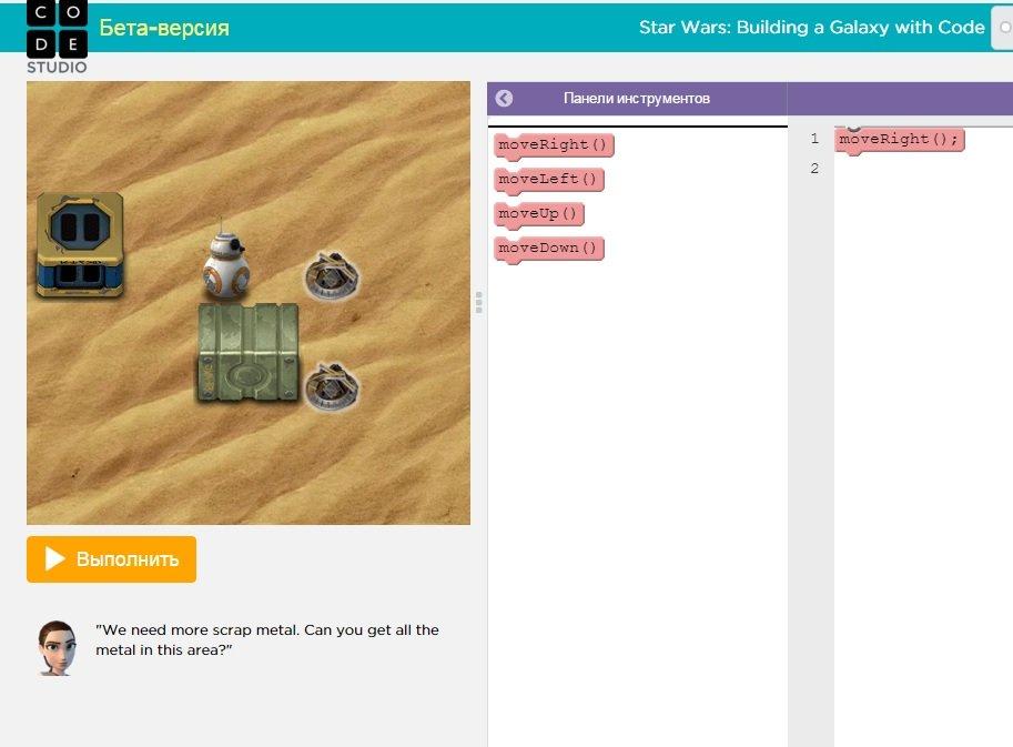 Принцесса Лея и BB-8 объяснят детям, что «кодить» – это круто