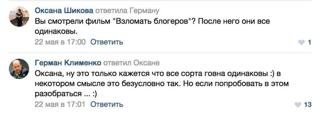 Саша Спилберг внезапно наехала насоветника президента поИнтернету