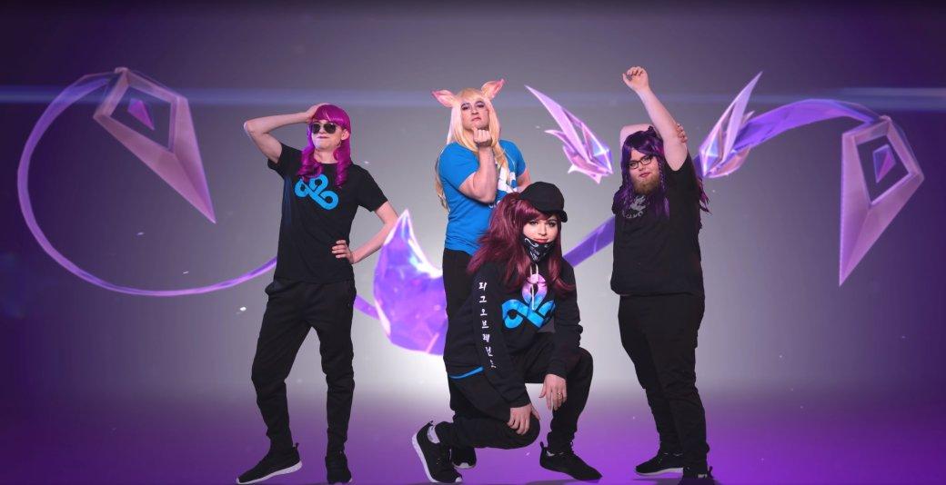 Мужская команда поLeague ofLegends сделала косплей наженскую K-pop группу K/DA