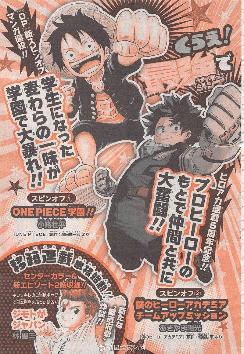 Серия One Piece получит новый (довольно необычный!) спин-офф