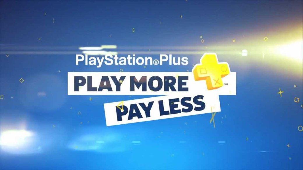 Цена на подписку PS Plus в Европе возрастет на 30%