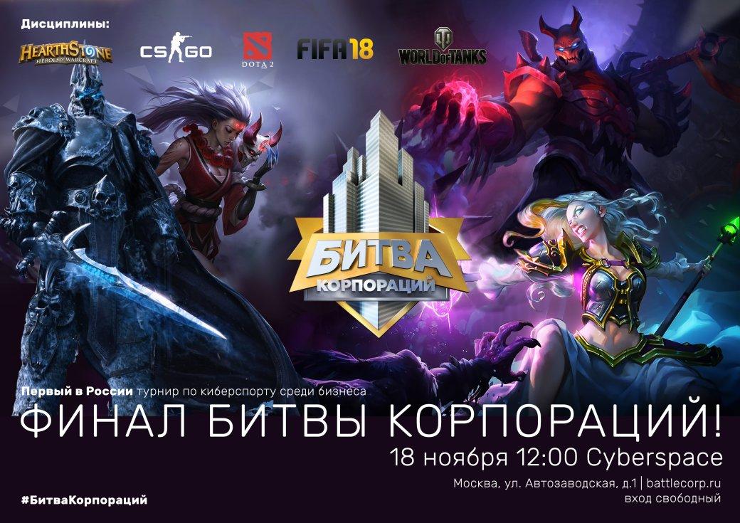Как улетно провести выходные: фестиваль киберспорта в Москве