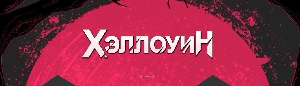 В PS Store началась распродажа в честь Хэллоуина – скидки до 70%