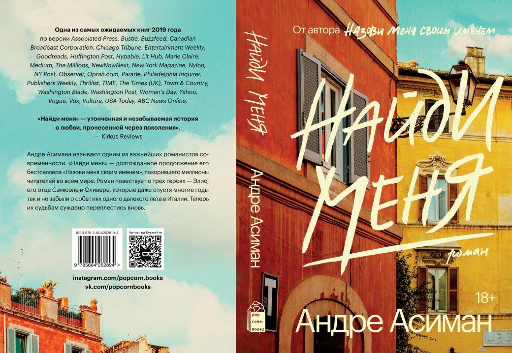 Что нетак с«Найди меня» Андре Асимана— бессмысленным продолжением «Назови меня своим именем»