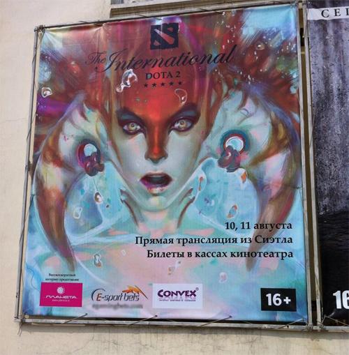 Турнир International 3 будет транслироваться в российских кинотеатрах