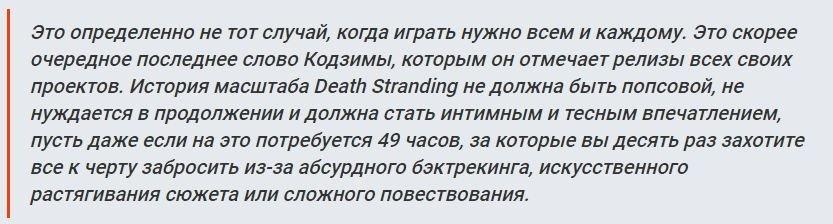 Российский офис PlayStation исказил цитату изобзора Death Stranding, сделав ееболее положительной