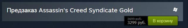 Assassin's Creed Syndicate уже в Steam; Gold версия за 3299 рублей