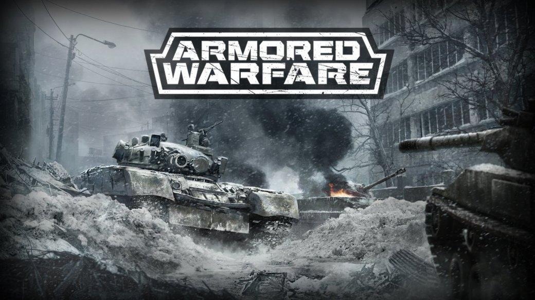 Mail.Ru обвинили внеудачах Armored Warfare [обновлено]