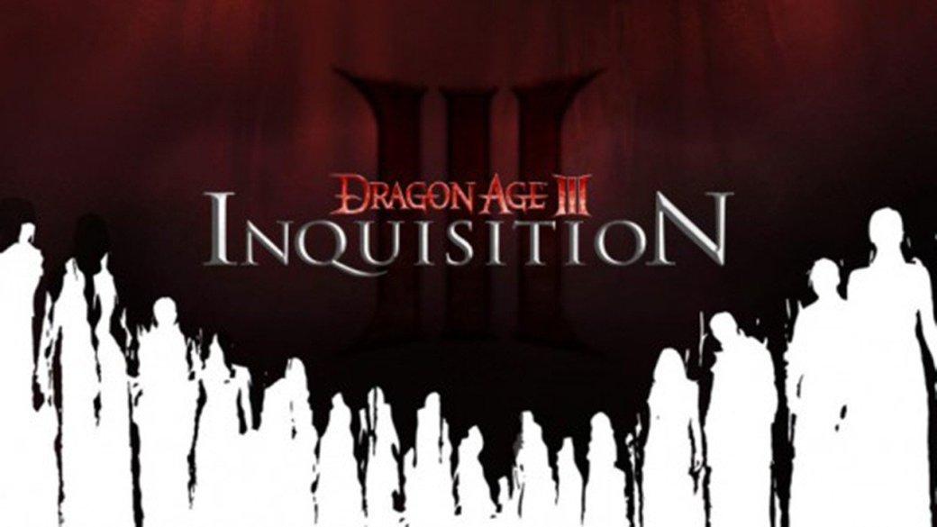 BioWare хочет выпустить Dragon Age III: Inquisition до релиза The Witcher 3