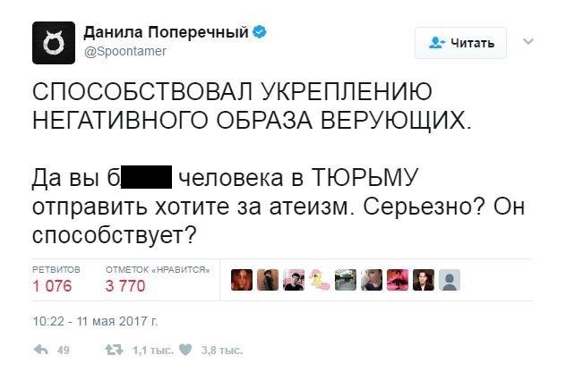 «Вас посадят зашутку, асудить будут клоуны»: блогеры оСоколовском