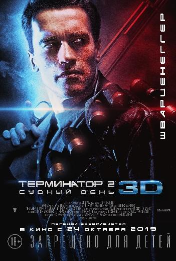 «Терминатор: Судный день» возвращается в российские кинотеатры!