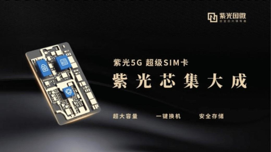 ВКитае появились Super SIM— «симки» споддержкой 5G ивстроенной памятью до128 ГБ