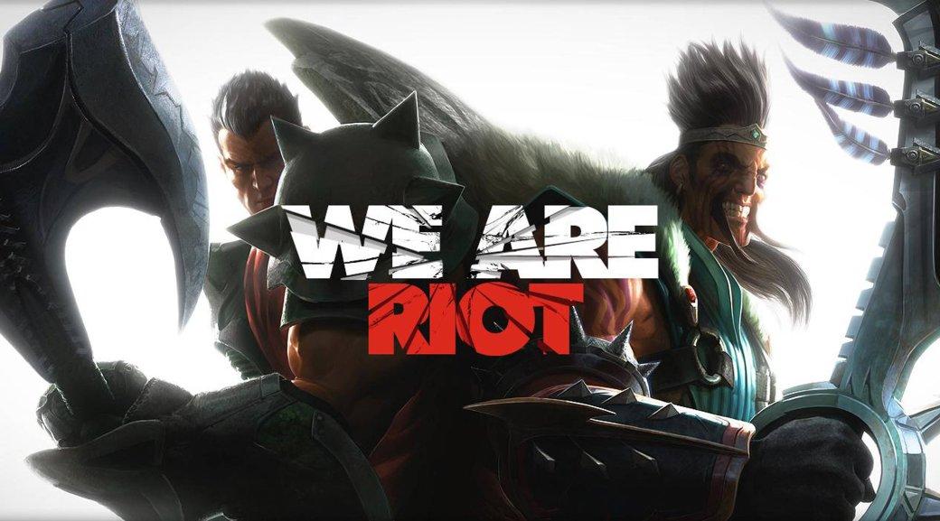 Riot Games непустила мужчин наряд своих презентаций. Фанаты League ofLegends негодуют