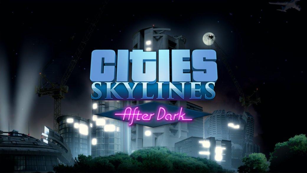 After Dark для Cities: Skylines поступит в продажу в конце сентября
