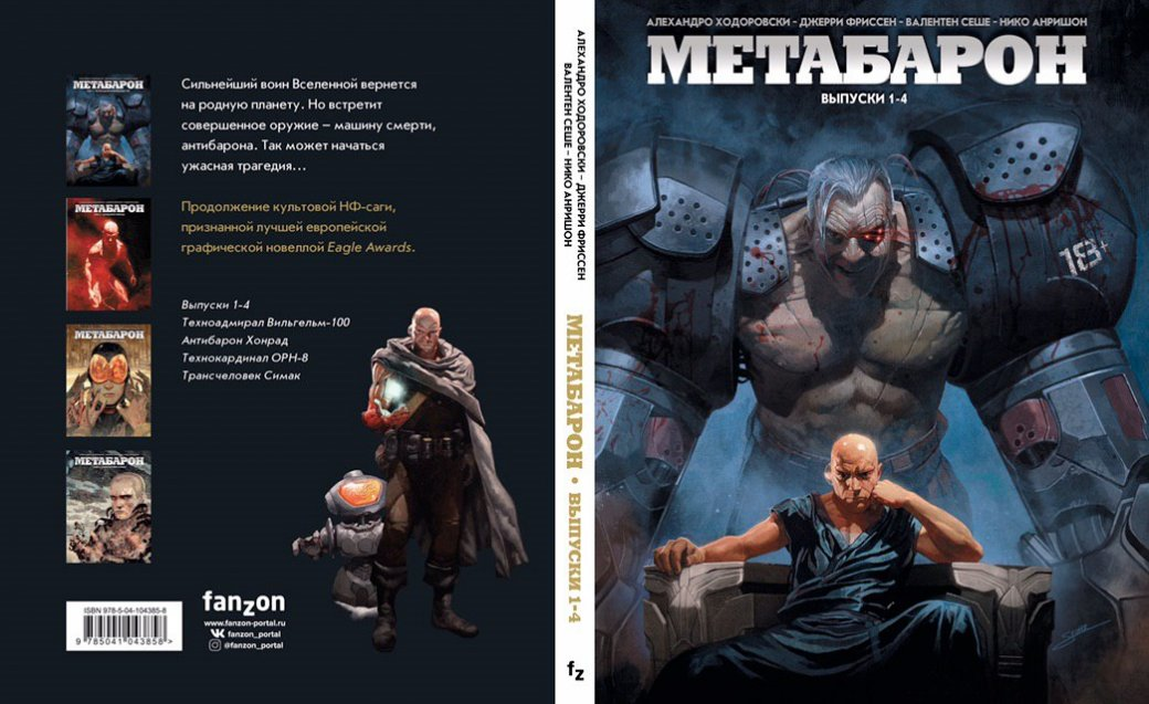 «Метабарон»— стильное идрайвовое продолжение необычного фантастического комикса