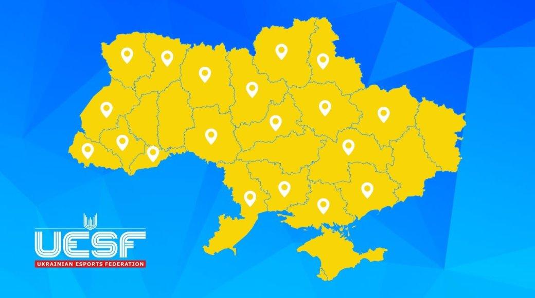 Федерации киберспорта Украины присвоен всеукраинский статус