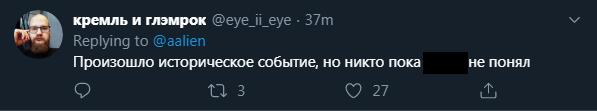 «Произошло историческое событие»: как Твиттер отреагировал наотставку правительства РФ