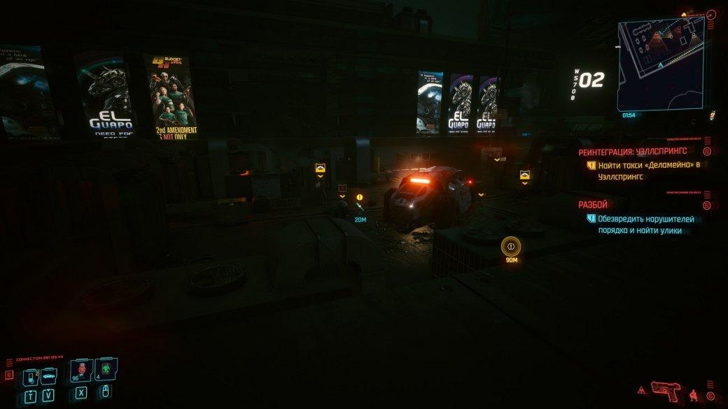 Гайд. Где найти легендарные клинки богомола в Cyberpunk 2077