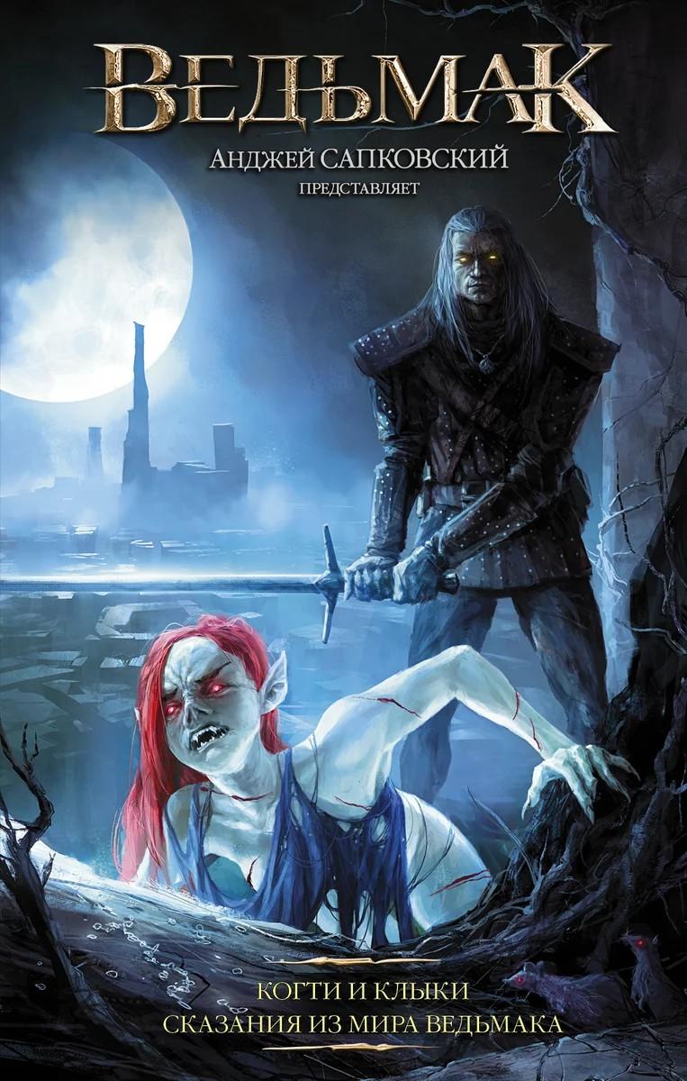 Рецензия на«Клыки икогти»— новую книгу вовселенной «Ведьмака». Фанфики или нечто большее?