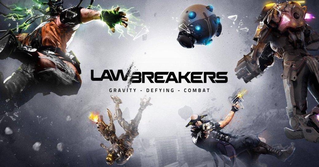 Рецензия на LawBreakers