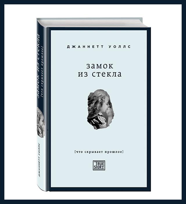 25 главных книг 2010-2019