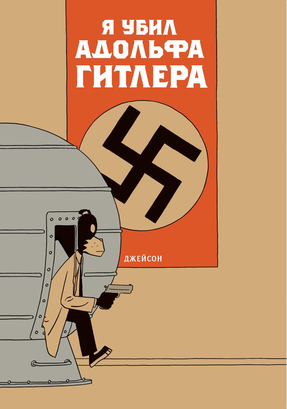 10 книг про нацистов, Третий Рейх иальтернативную историю Второй мировой, которые стоит прочитать