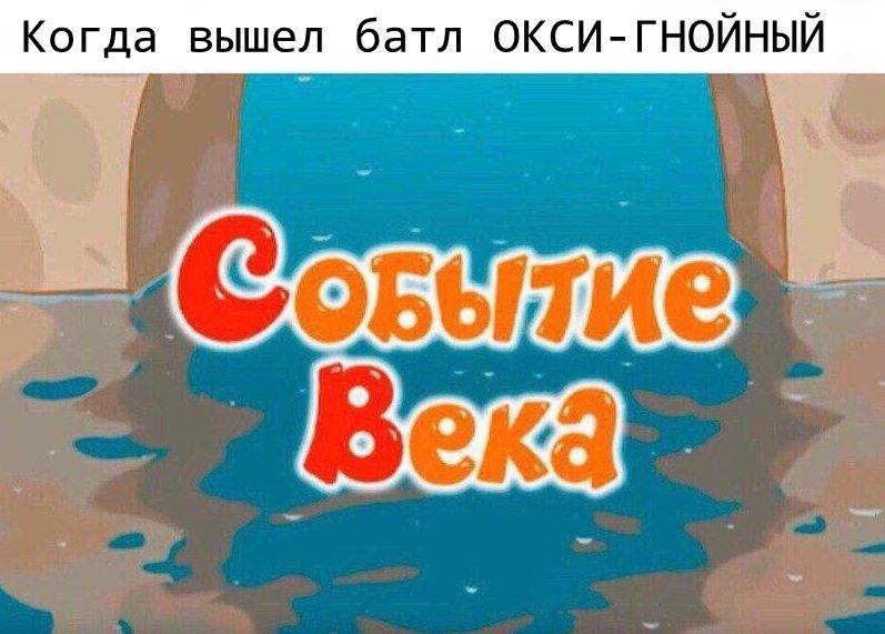 Оксимирон VS Гнойный: отборные мемы по главному баттлу 2017
