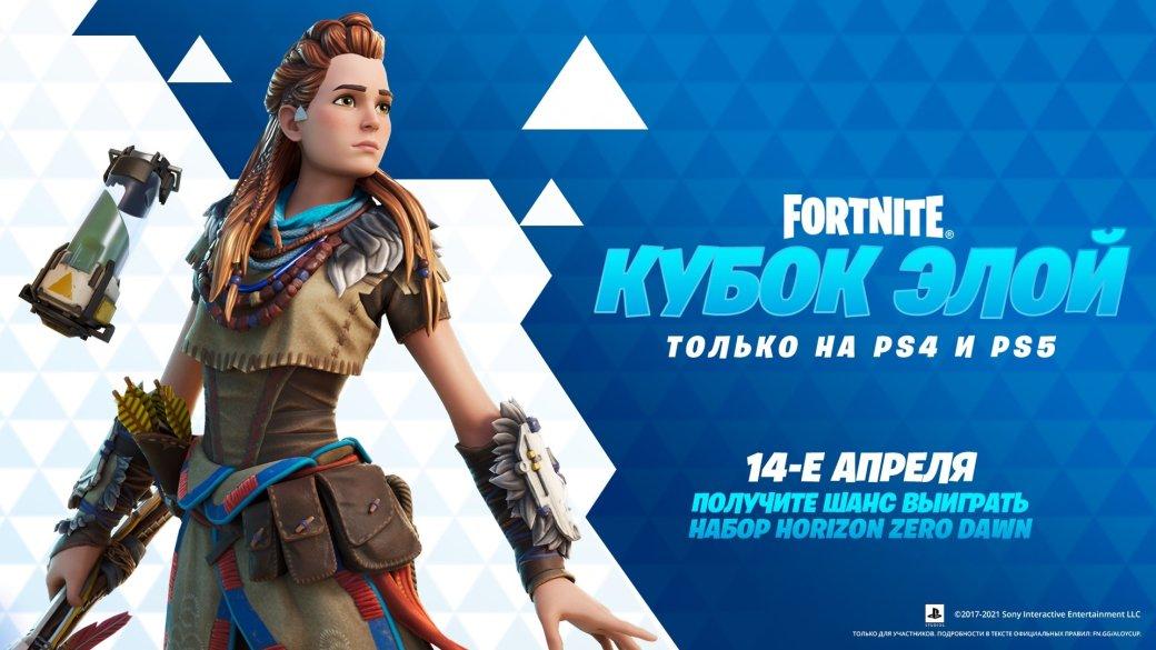 ВFortnite появится Элой— героиня игры Horizon Zero Dawn