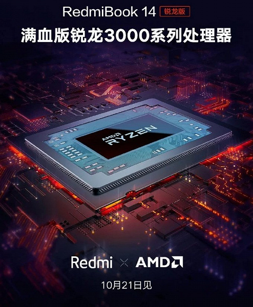 Xiaomi установит вноутбук RedmiBook 14 процессоры AMD исделает его дешевле [Обновлено]
