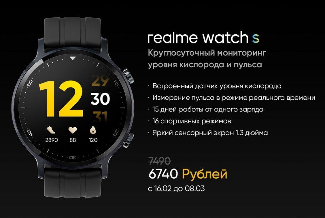 ВРоссии представлены смарт-часы Realme Watch S