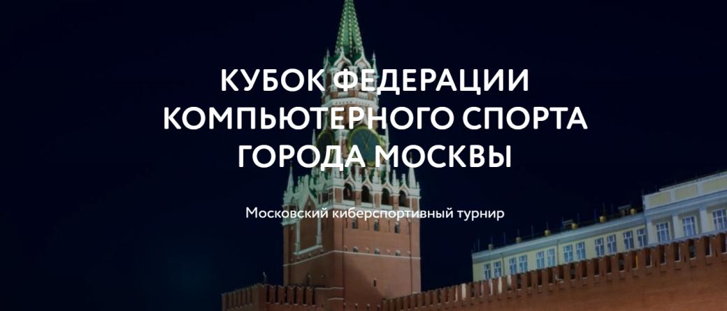 ФКС Москвы проведет турнир для любителей по Project Cars 2, World of Tanks и еще 7 дисциплинам