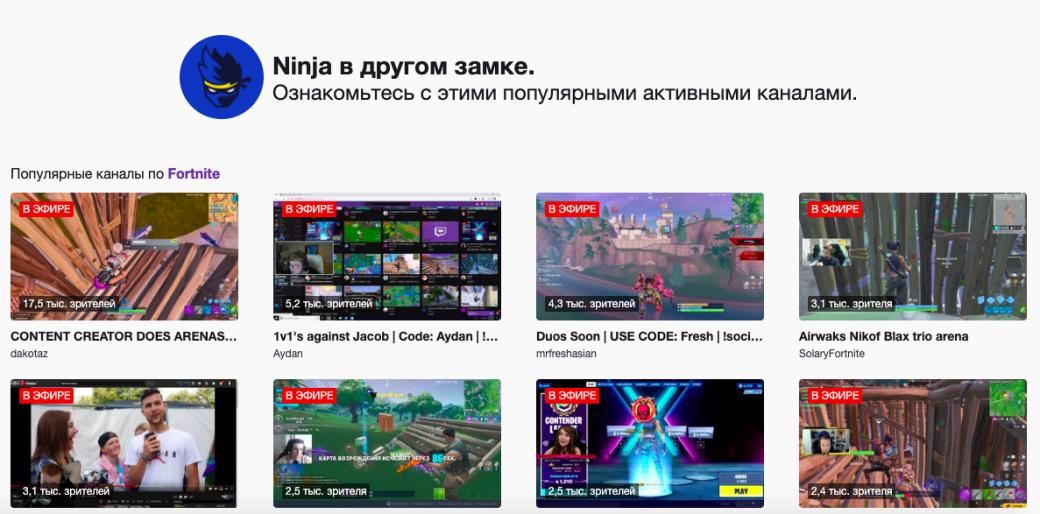Канал Ninja на Twitch используют для продвижения других стримеров