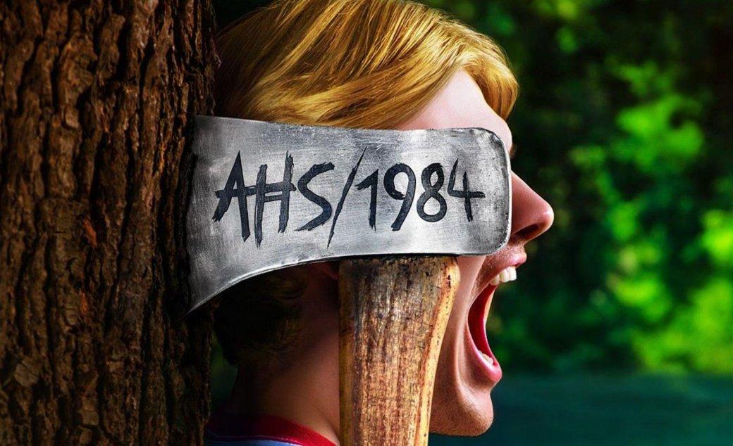 13ноября вышла последняя серия 9 сезона хоррор-антологии «Американская история ужасов» (American Horror Story). Он получил подзаголовок «1984» ипереносит зрителя впопулярные сейчас 80-е— эпоху слэшеров собилием секса, фанатичными занятиями аэробикой, знаковой музыкой истранными, ноэффектными прическами. Разбираемся, каким вышел сезон, ичем онхуже или лучше предыдущих.