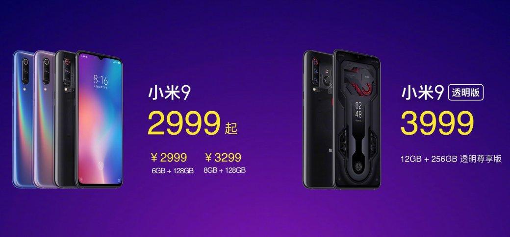 Анонс флагмана Xiaomi Mi9: стильно, мощно инедорого