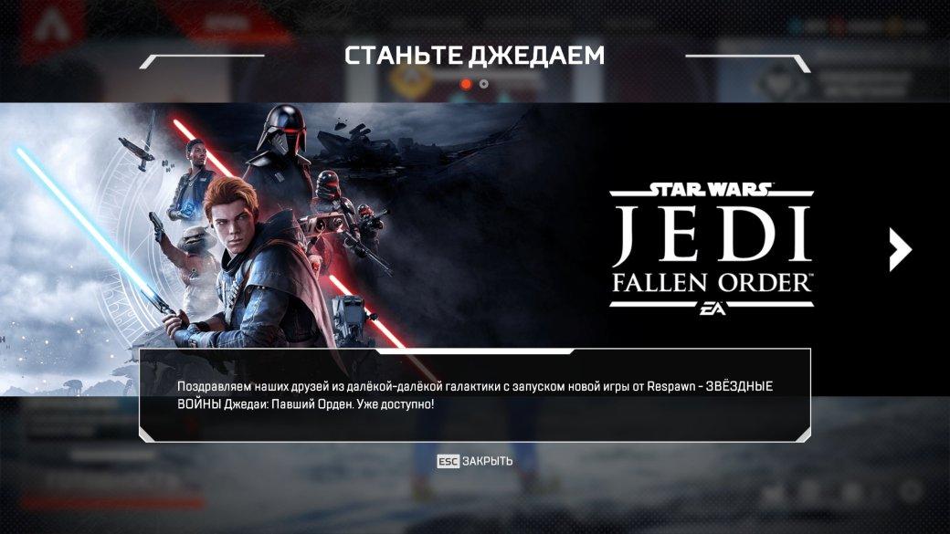 Часть игроков не может запустить Apex Legends на ПК. Кажется, в этом виновата Jedi: Fallen Order!